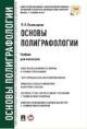 Основы полиграфологии. Учебник для магистров